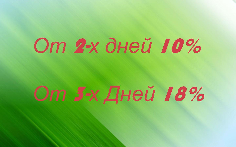 skidka-green10-18